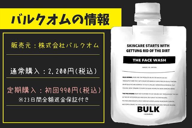 「バルクオム洗顔料」の商品情報