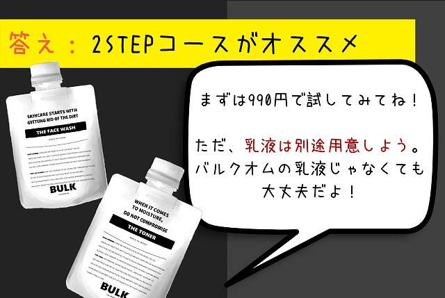 【質問③】2STEPと3STEPコースはどっちがオススメ?