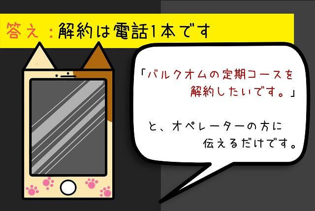 【質問⑥】バルクオムの解約方法は?