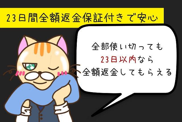 【理由③】23日間全額返金保証付きで安心