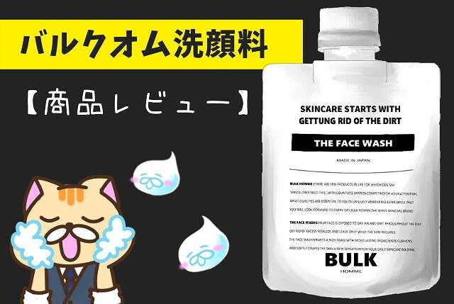 バルクオムの洗顔料の体験レビュー【使用感・匂い・泡の弾力など】