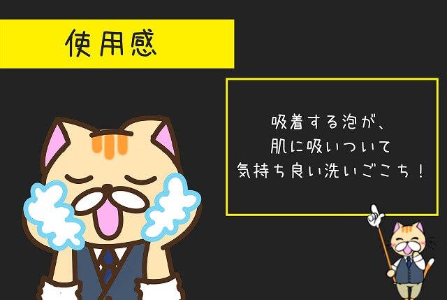 ⑤:洗いごこち(使用感)