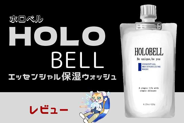 ホロベル洗顔料
