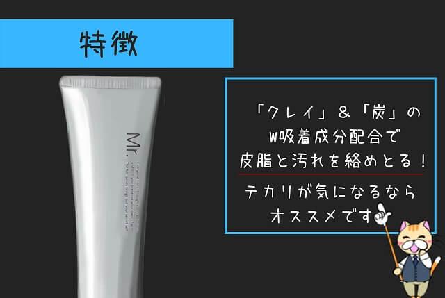 ①:商品の特徴