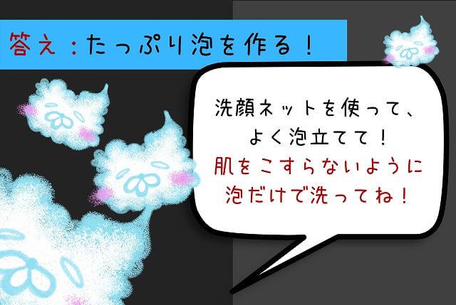 【質問②】オルビスミスターウォッシュを使った洗顔のコツは?
