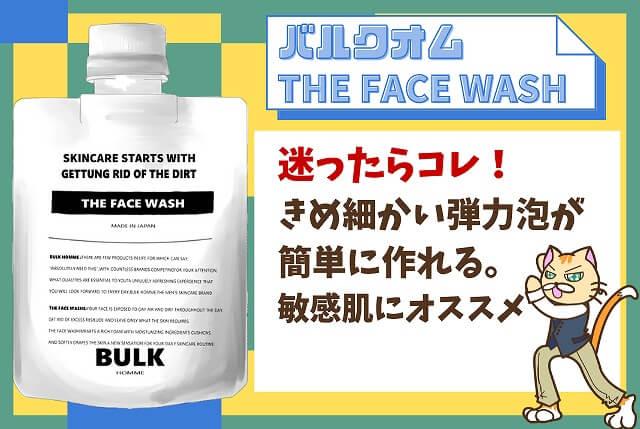 バルクオム THE FACE WASH